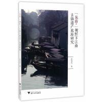 """""""旅游+""""视野下江南古镇遗产旅游研究"""