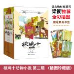 椋鸠十动物小说(第二辑)