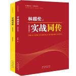 翻译专业核心课系列教材 实战交传+实战同传(英汉互译)(全2册)
