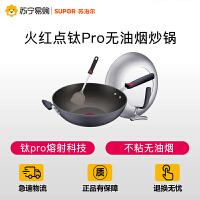 【苏宁易购】苏泊尔(SUPOR)火红点钛Pro无油烟炒锅PC32H2