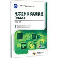 组态控制技术实训教程:MCGS 李江全 编著