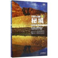 北京出版集团:全球不为人知的100个秘境