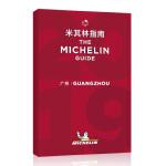 现货 2019广州米其林指南 中英双语 The Michelin Guide Guangzhou 2019年版 新版