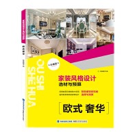 正版家装风格设计选材与预算欧式奢华室内装修设计书籍色彩搭配材料选用软装布置家居装修风格大全家装设计效果图书籍