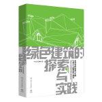 绿色建筑的探索与实践