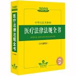 2020中华人民共和国医疗法律法规全书(含全部规章)