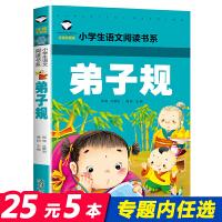 [任选8本40元]弟子规儿童彩图注音版 小学生低年级课外阅读读物