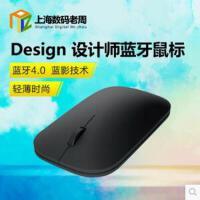 微软Designer设计师蓝牙无线鼠标 4.0超薄 支持 安卓 MAC 平板