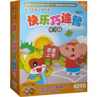 原装正版 快乐巧连智2-5岁(学习版2)(4DVD-5) 少儿智力启蒙学习视频 光盘