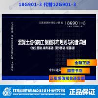 正版国标图集18G901-3(替代12G901-3)混凝土结构施工钢筋排布规则与构造详图(独立基础、条形基础、筏形基础