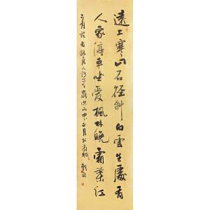 许战国《山行》影视演员 中国励志典范 中书协会员