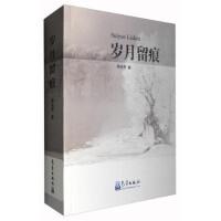 【二手书8成新】岁月留痕 李光亮 气象出版社