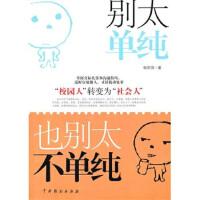 【二手书8成新】别太单纯,也别太不单纯 张笑恒 中国戏剧出版社