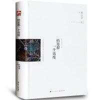给思想一个高度 苏东坡传京华烟云作者林语堂著中国现当代文学作品名著经典散文随笔小
