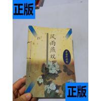 【二手旧书9成新】风雨燕双飞 /[美]萧逸 中国友谊出版公司