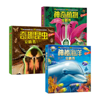 全3册乐乐趣神秘海洋奇趣昆虫神奇植物立体书儿童3d立体书翻翻书3-6-8-10-12岁小学生动物海洋世界科普百科大全书正