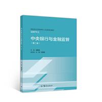 【包邮】中央银行与金融监管(第二版) 秦菊香 9787040511765 高等教育出版社教材系列