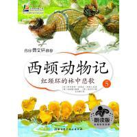 西顿动物记5红颈环的林中悲歌(电子书)