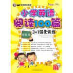 小学英语阅读100篇3+1强化训练(四年级)