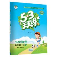 53天天练 小学数学 五年级下册 XS(西师版)2020年春(含测评卷及答案册)