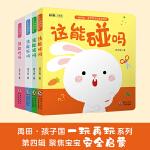 一玩再玩・宝宝安全启蒙玩具书(套装共4册)