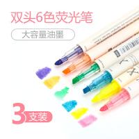 爱好双头荧光笔糖果色荧光标记笔一套学生用记号笔彩色粗划重点套装韩国创意固体银光笔闪光笔文具