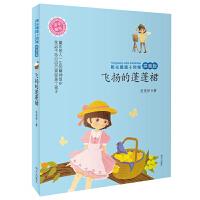 阳光姐姐小时候――飞扬的蓬蓬裙(拼音版) 明天