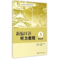 新编日语听力教程3 教师用书