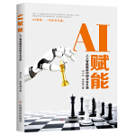 AI�x能:人工智能�x能中��企�I升�