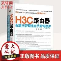 【正版速发】H3C路由器配置与管理完全手册(第二版) 王达[正版保障]