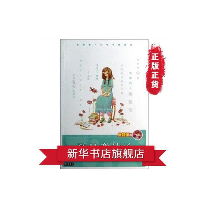 暑假读一本好书庞婕蕾风信子悦读坊夏日邀请函明天出版社小学生3-6图片