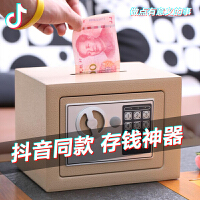 万泰科技电子密码带锁纸币储钱罐保险箱成人储蓄罐硬币存钱罐儿童