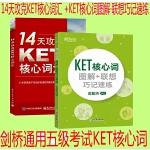 KET核心词图解・联想巧记速练+14天攻克KET核心词汇 套装2本 剑桥通用英语五级KET考试用书