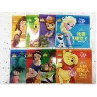 全8册 白雪公主故事书/冰雪奇缘书/小公主苏菲亚/玩具总动员书 迪士尼暖暖绘本屋0-4岁儿童习惯养成绘本图画书 宝宝好