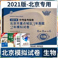 2021年中考备考指南生物北京市重点城区3年真题2年模拟试卷北京中考真题模拟试题汇编