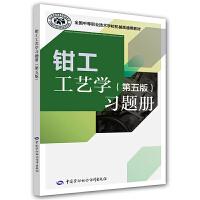 钳工工艺学(第五版)习题册