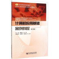 计算机应用基础案例教程(第3版)