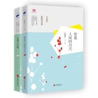 林徽因作品畅销套装(你是人间四月天+夜莺与玫瑰,两书合计近10万条好评)
