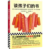读孩子们的书(村上春树推崇的心灵导师河合隼雄!日本心理学大师河合隼雄用解读儿童文学的方式,给你带来启发和力量。)