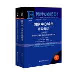 国家中心城市蓝皮书:国家中心城市建设报告(2019)(中英文对照)(套装全2册)