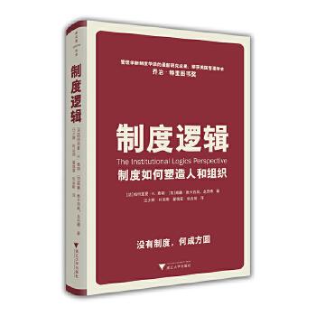 制度逻辑:制度如何塑造人和组织 本书将制度和人与社会组织的关系进行了全新而全面的解读并提供了新的理论框架;契合中国的现实需求,以期为中国的发展带来理论和实践的推动力。