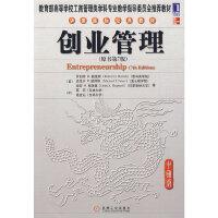 【旧书二手书8成新】创业管理原书第7版第七版 (美)赫里斯 机械工业出版社 97871112705