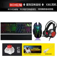 RGB机械键盘鼠标键鼠耳机三件套装游戏吃鸡 cf电竞黑轴红轴茶轴外设