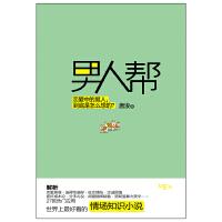 【二手旧书8成新】男人帮 唐浚 9787540451240 湖南文艺出版社