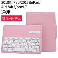 2018新款ipad蓝牙键盘保护套苹果9.7英寸平板电脑6th外壳子A1893 A1954 MRJN 粉色 + 钢化膜
