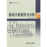 核动力装置热力分析