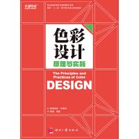 色彩设计原理与实践
