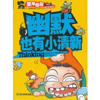 笑爆校园 史上超酷超萌的校园笑话书:幽默也有小清新