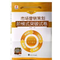 【正版】免费扫码听课 自考试卷 自考 00184 市场营销策划阶梯式突破试卷