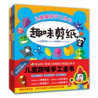儿童趣味手工全书(套装・全3册)